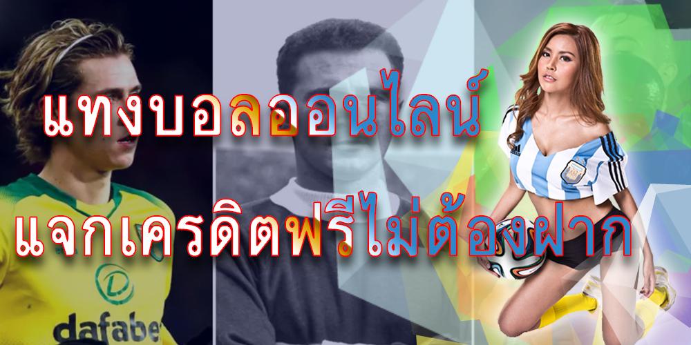 เว็บแทงบอลออนไลน์ ภาษาไทย